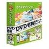 Label Mighty 通常版 - (v. 17) - 箱パック - 1ユーザー, 最大3コンピュータ - DVD - Win - 日本語