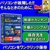 AOS ファイナル丸ごとバックアップ 1台版 #FB8-1