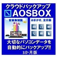 AOS TECHNOLOGY AOSBOX Cool  特別3か月版 #AXCPDQ1