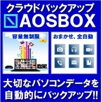 AOS TECHNOLOGY AOSBOX Cool 1年版 更新ライセンス 要申請書 #AXCPLY2