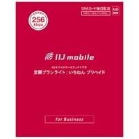 Internet Initiative Japan Inc. IIJモバイルサービス/タイプD 定額プランライト:いちねん プリペイド (法人様限定) #IM-B046