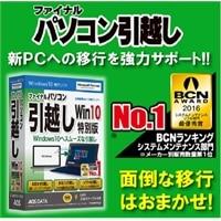 AOS TECHNOLOGY ファイナルパソコン引越し Win10特別版 LANクロスケーブル付 #FP7-1