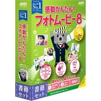 感動かんたん!フォトムービー 書籍セット - (v. 8) - 箱パック - DVD - Win - 日本語