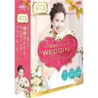 感動かんたん!ウエディング フォトムービー - (v. 8) - 箱パック - DVD - Win - 日本語