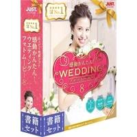 感動かんたん!ウエディング フォトムービー 書籍セット - (v. 8) - 箱パック - DVD - Win - 日本語
