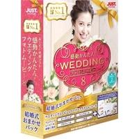 感動かんたん!ウエディング フォトムービー 結婚式おまかせパック - (v. 8) - 箱パック - DVD - Win - 日本語