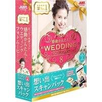 感動かんたん!ウエディング フォトムービー 想い出スキャンパック - (v. 8) - 箱パック - DVD - Win - 日本語