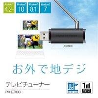 ピクセラ PIX-DT300 - デジタルTVチューナー - USB 2.0