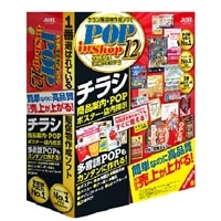 Label Mighty ポップインショップ通常版 - (v. 12) - 箱パック - 1ユーザー, 最大3コンピュータ - DVD - Win - 日本語